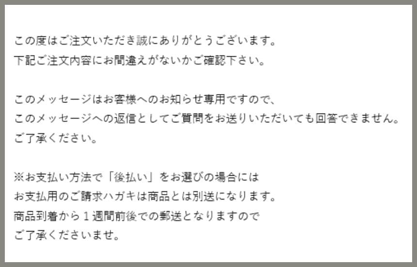 themakuraの注文完了メール