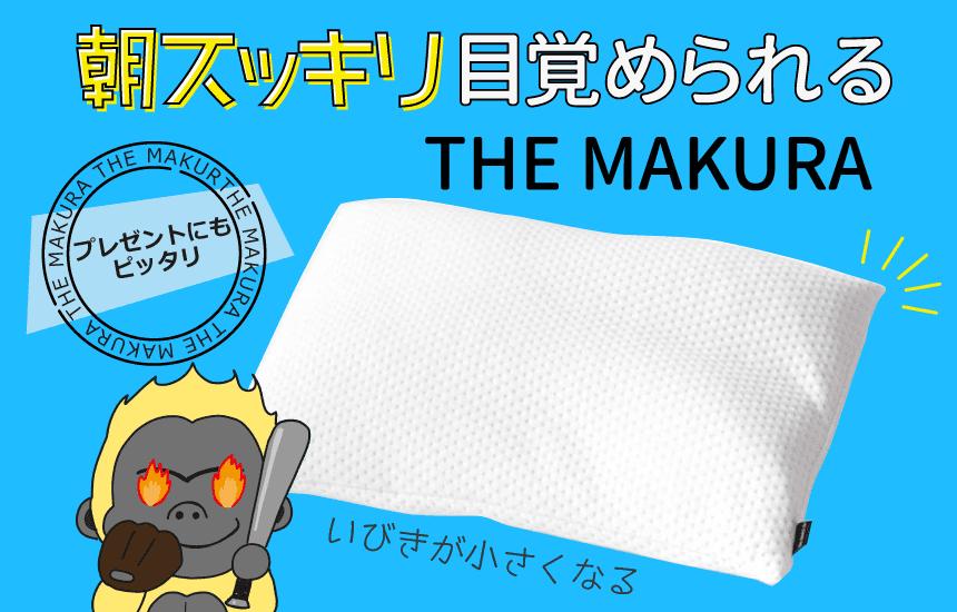 themakuraのアイキャッチ