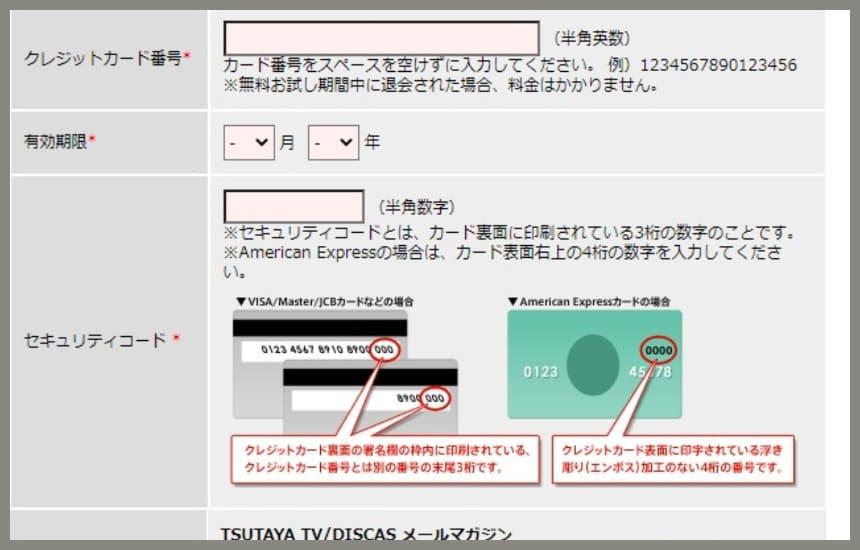 tsutayatvのクレジットカード登録