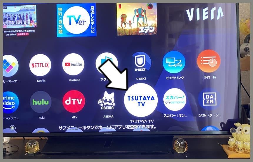 tsutayatvのテレビのアプリアイコン