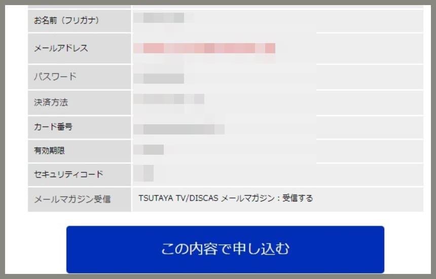 tsutayatvの確認画面