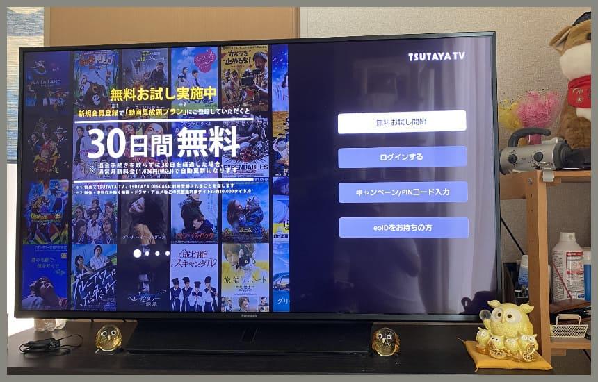 tsutayatfvの無料トライアル