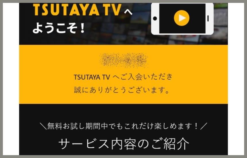 tsutayatv登録完了メール