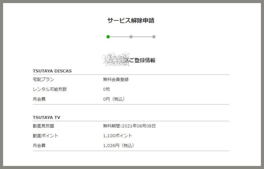 tsutayatvサービス解除申請