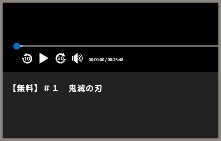 tsutayatvの再生画面