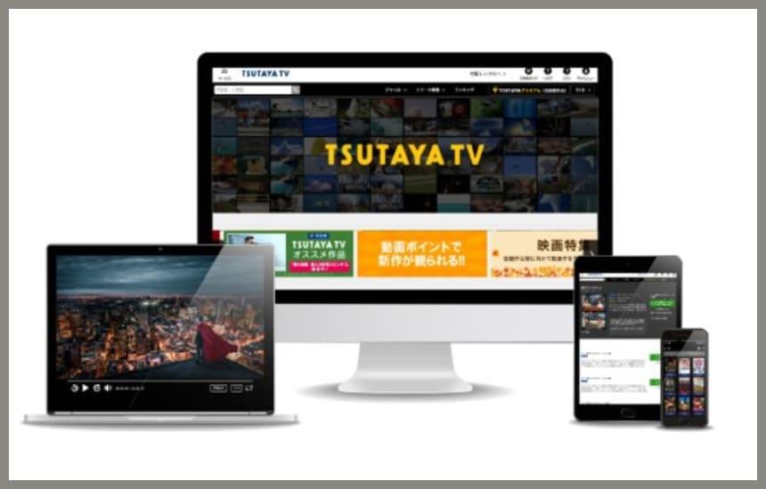 tsutayatvの端末