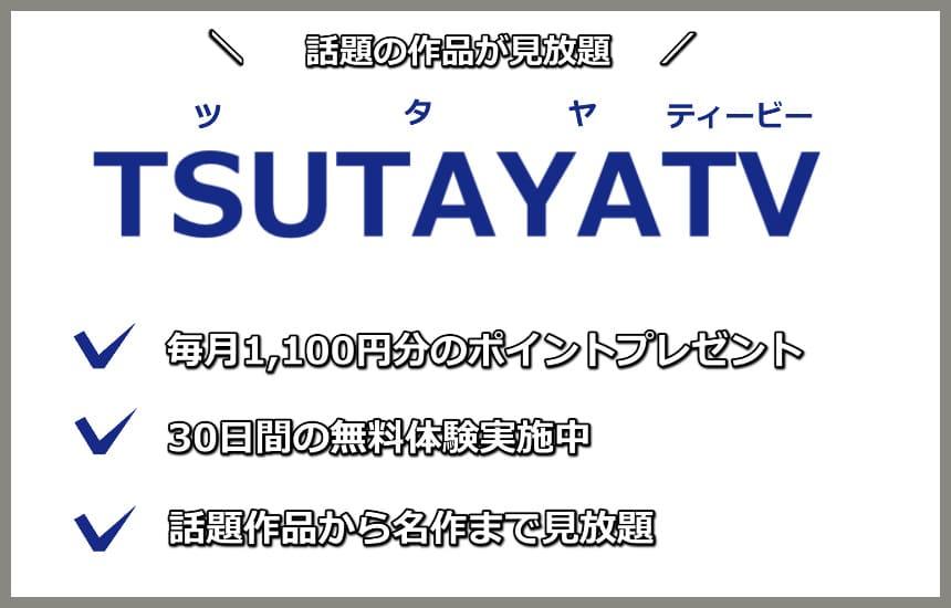 tsutayatvの特長