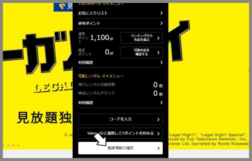 tsutayatv登録画面編集