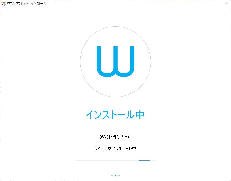 wacomintuosドライバーインストール_インストール待機中の画面
