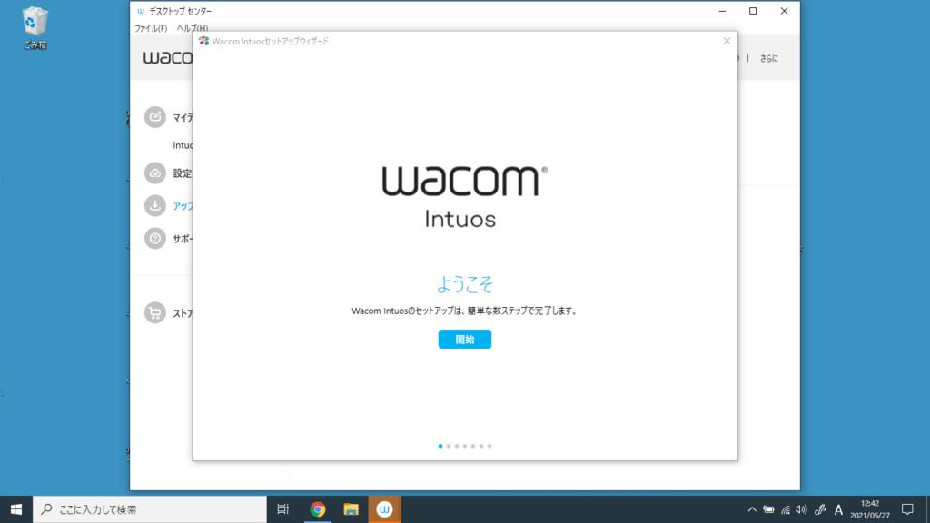 wacomintuosドライバーインストール_パソコンを再起動すると、自動で起動する