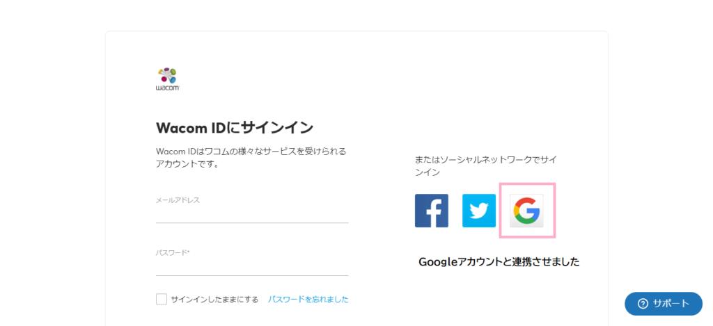 wacomID設定_アカウント作成
