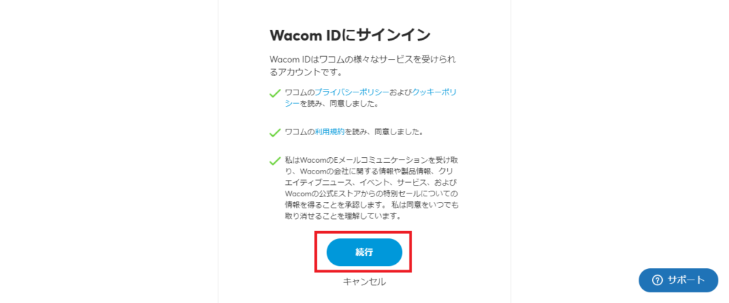 wacomID設定_サインイン