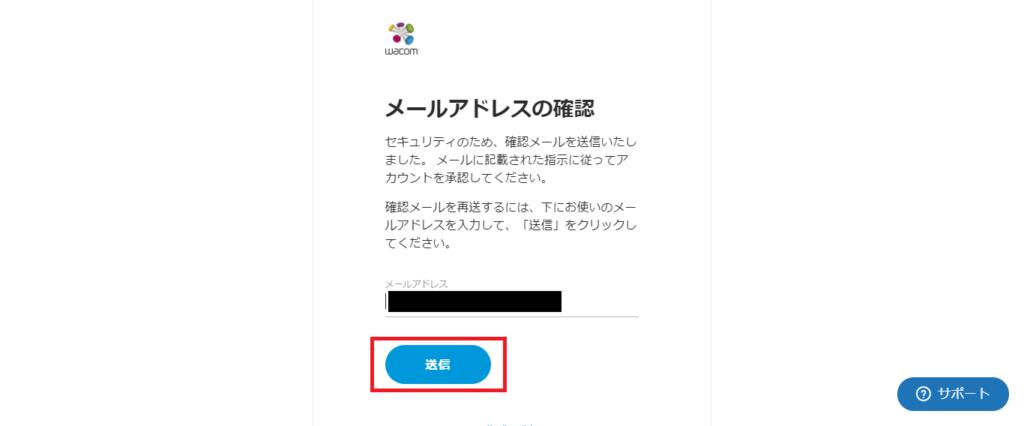 wacomID設定_メールアドレス入力画面