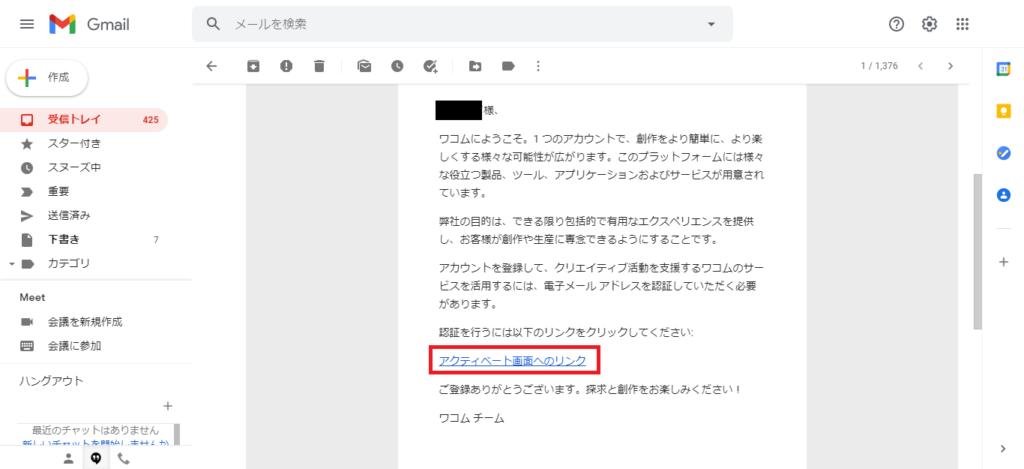 wacomID設定_受信したメール