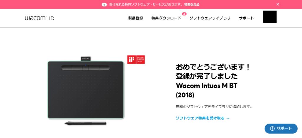 wacomID設定_アカウント画面