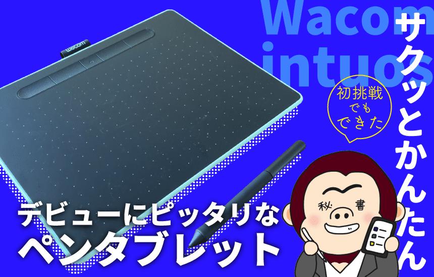 wacomintuosのアイキャッチ