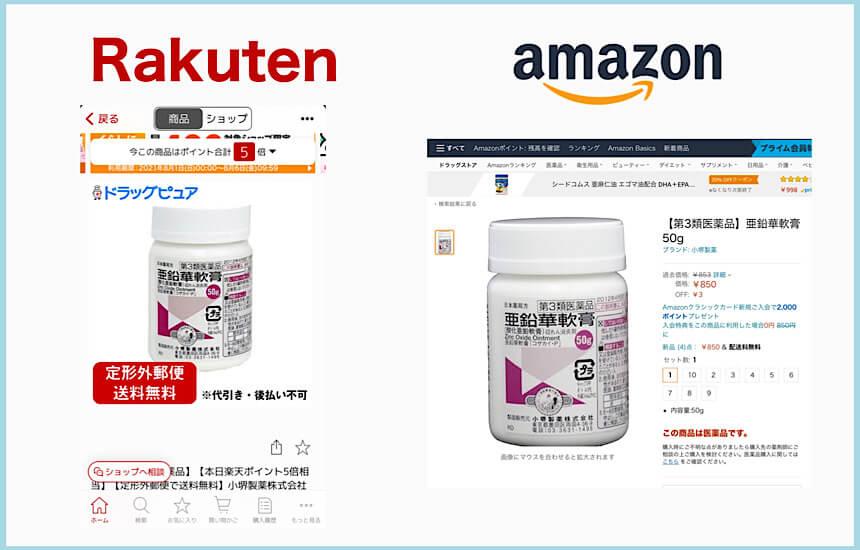 楽天とAmazonの亜鉛華軟膏販売ページ