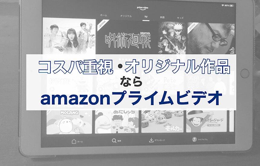 コスパ・オリジナル作品ならAmazonプライムビデオ