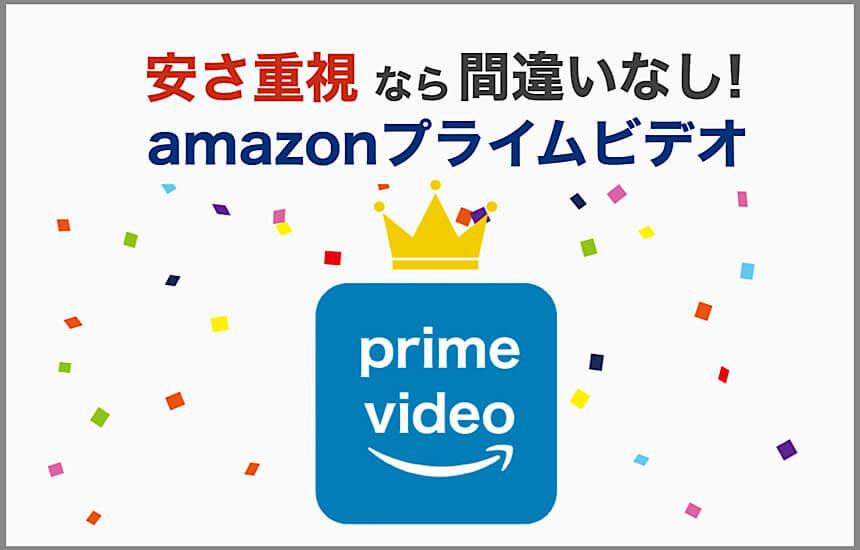 Amazonプライムビデオに王冠