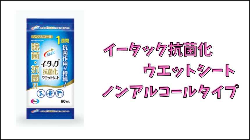 イータック抗菌化ウエットシート(ノンアルコール)