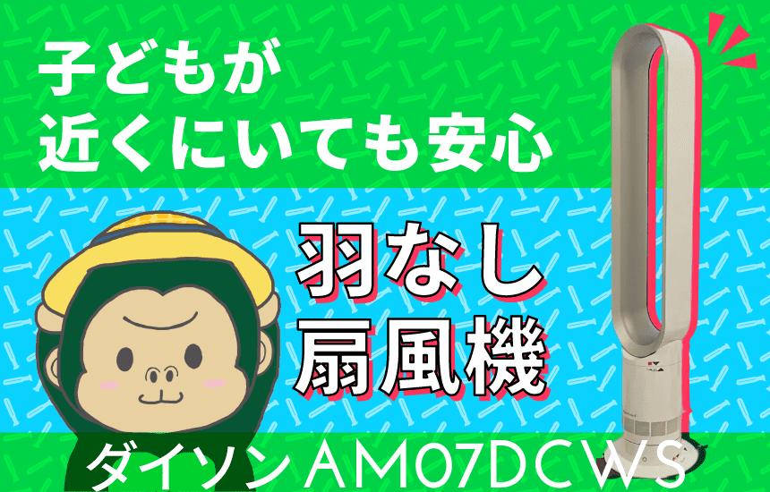 am07dcwsのアイキャッチ