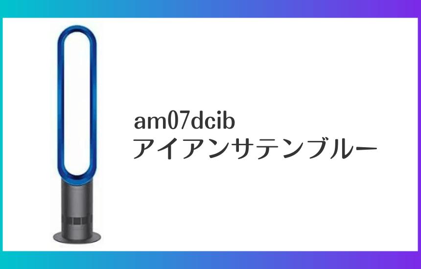 am07dcibはアイアンサテンブルー色