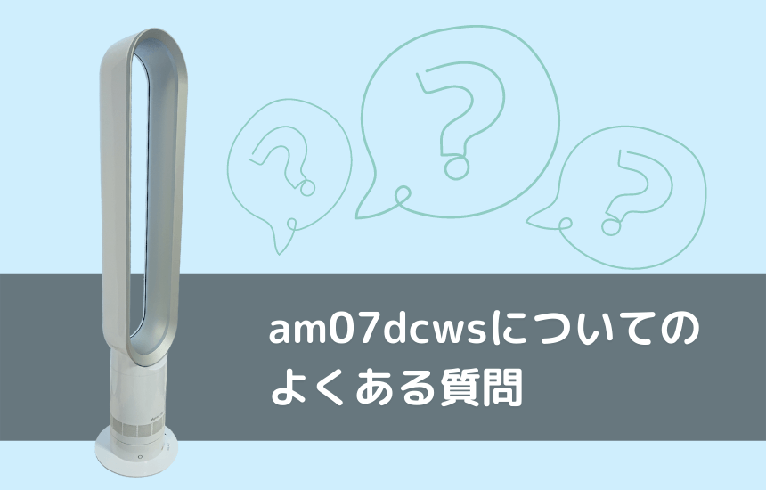 am07dcwsのよくある質問集