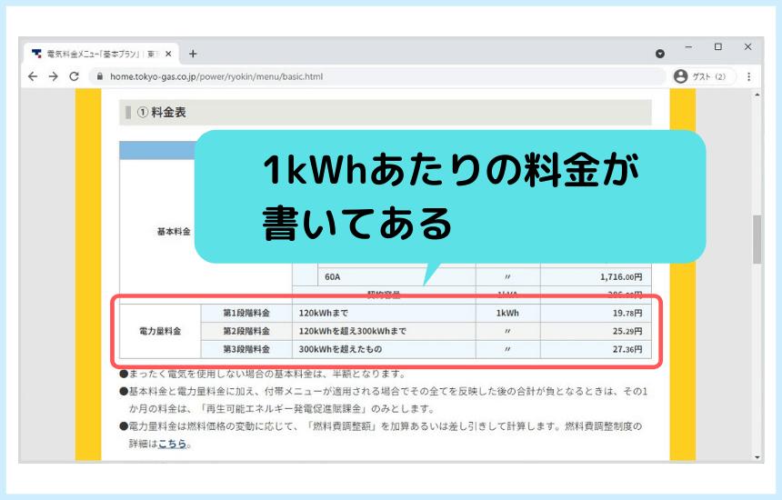 am07dcwsの電気代は契約プランで変わる
