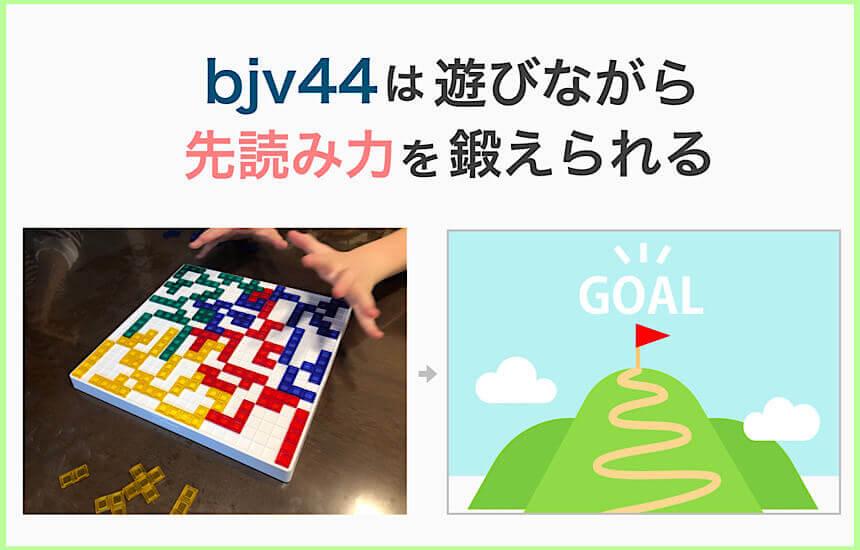 BJV44は先読み力が鍛えられる