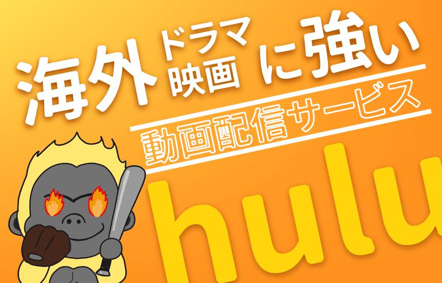 huluの口コミのアイキャッチ