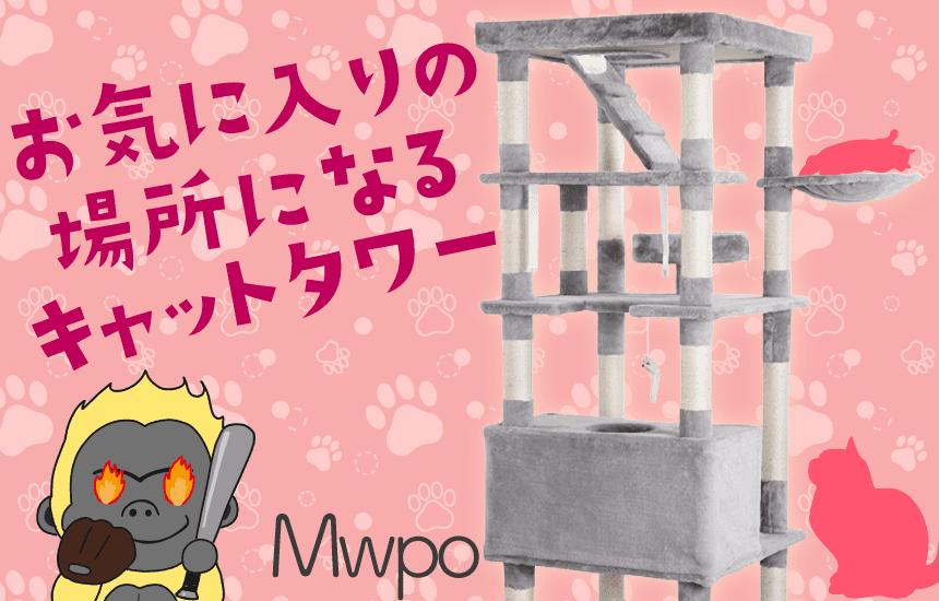 mwpoキャットタワーのアイキャッチ