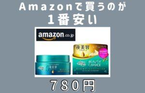 Amazonで買うのが1番安い
