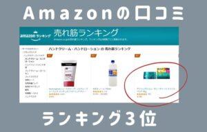 Amazonの口コミ