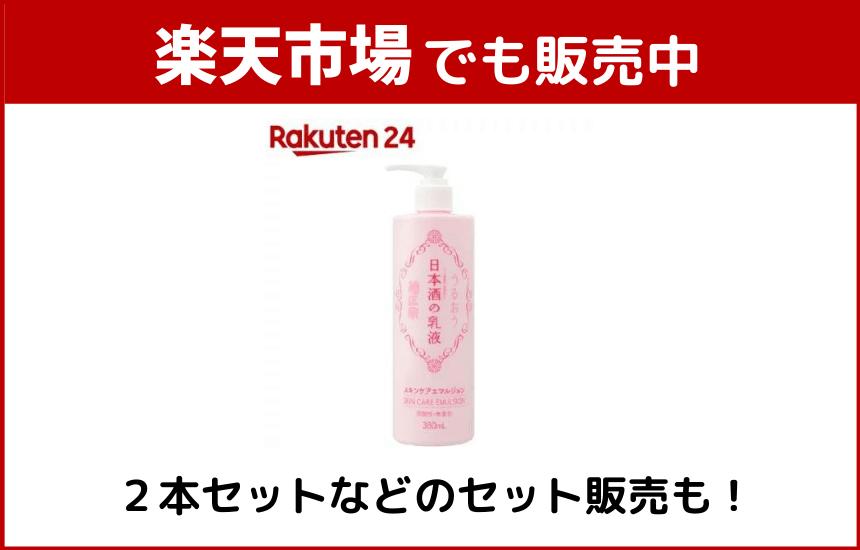 日本酒の乳液は楽天市場でも販売中