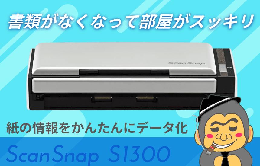 scansnap-s1300のレビューのアイキャッチ