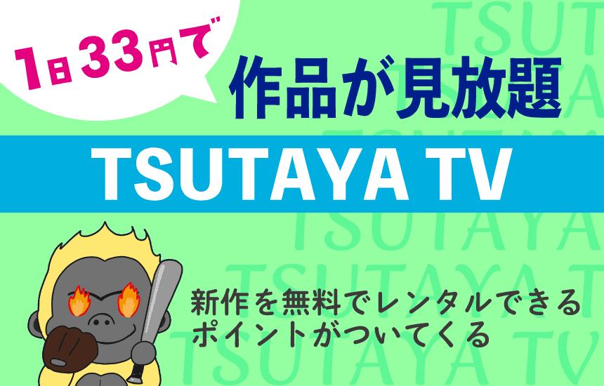 tsutayatvの口コミのアイキャッチ