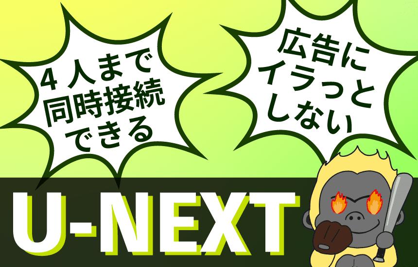 u-nextの口コミのアイキャッチ