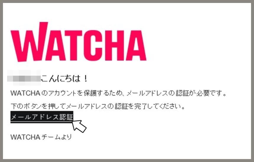 watchaの仮会員登録メール