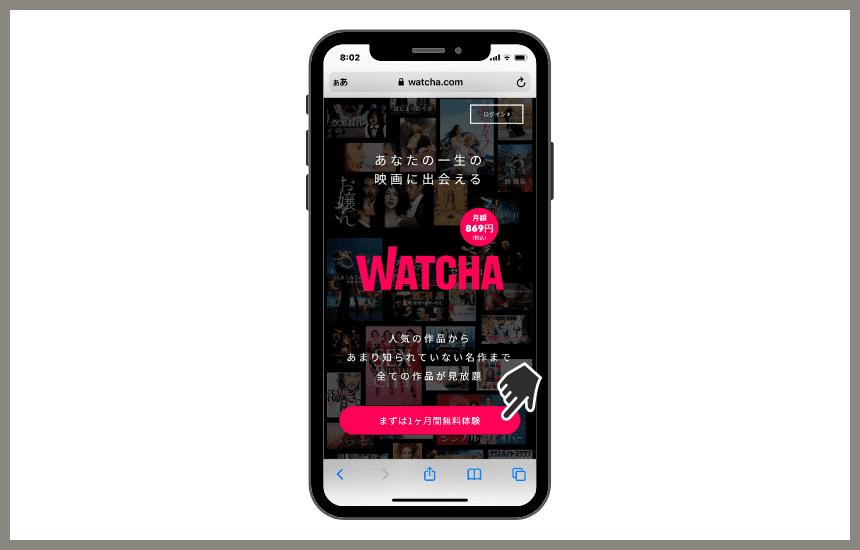watchaのスマホのTOPページ