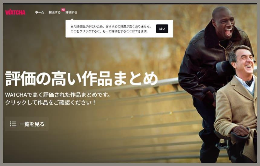 watchaのTOPページ