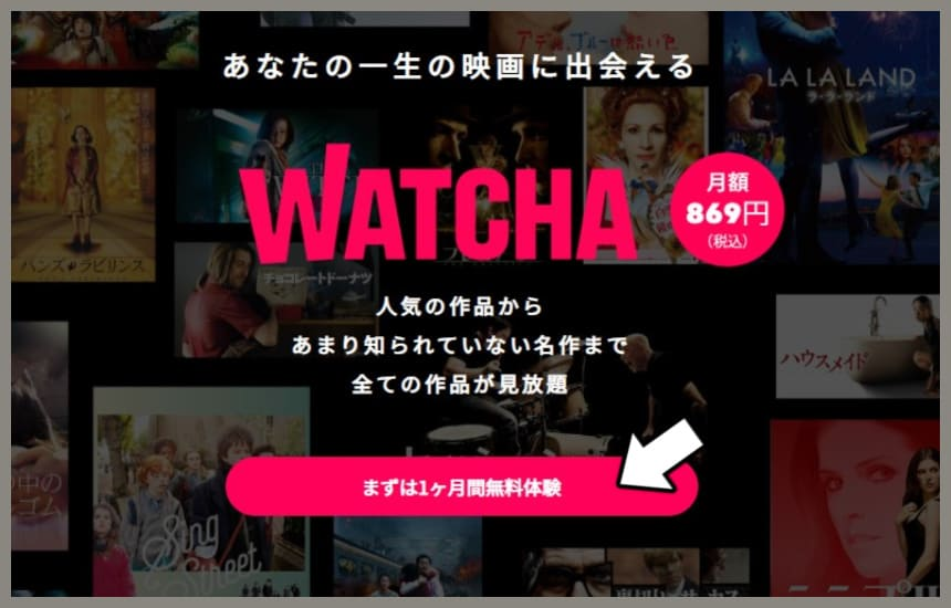 watchaの登録ボタン