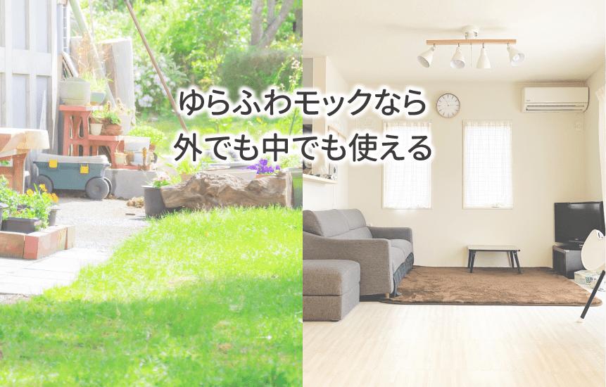 室内と屋外で使えるイメージ写真