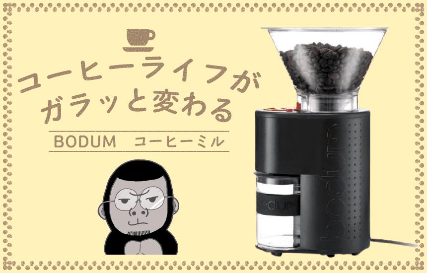BODUMコーヒーミルのレビューのアイキャッチ