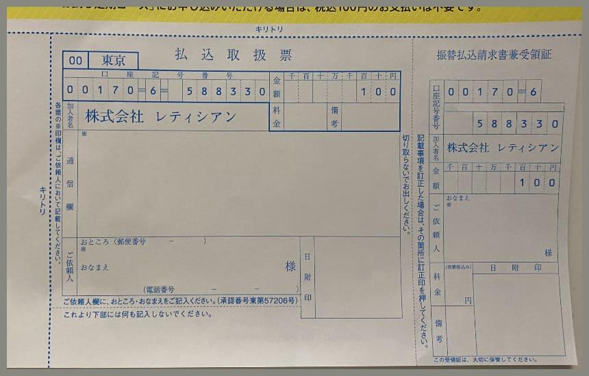 カナガンデンタルキャットフードの100円モニターの払い込みの用紙