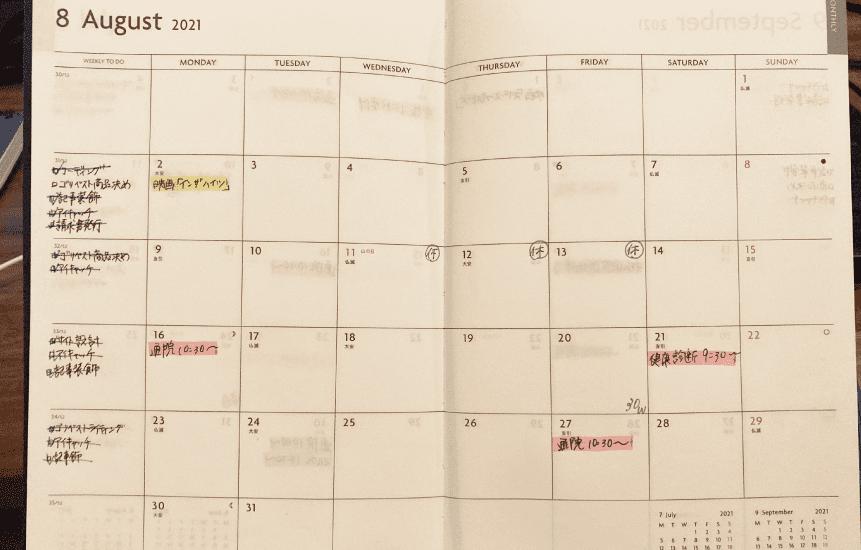 edit手帳のマンスリーページ