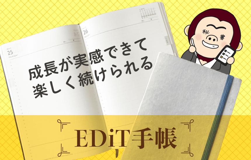 edit手帳のアイキャッチ