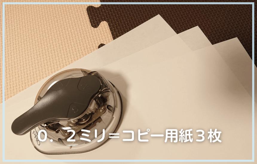 かどまるproのカットできる厚みは0.2ミリ