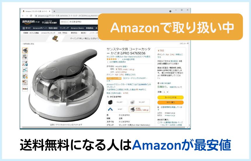 かどまるproはAmazonで取り扱い中