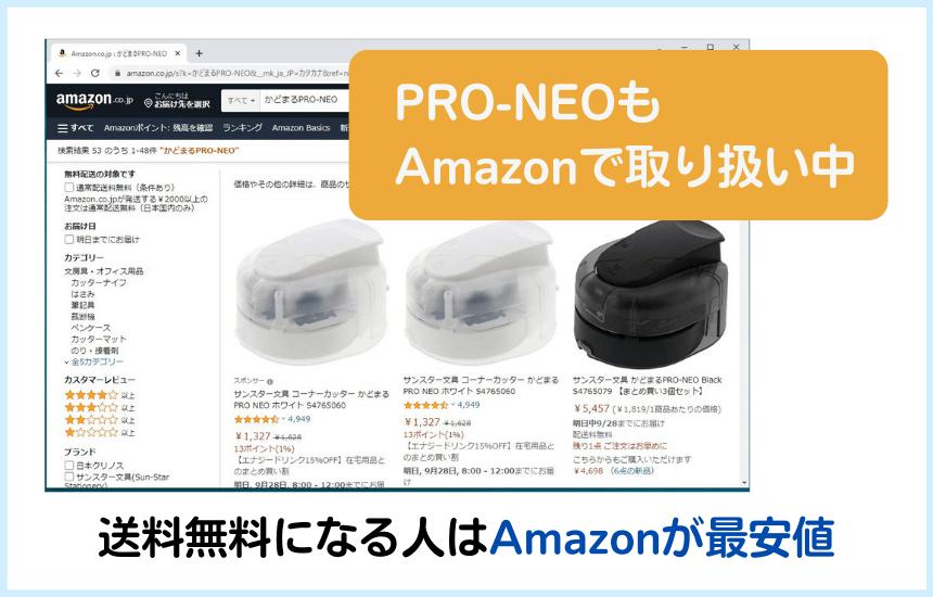 かどまるproneoもAmazonで取り扱い中