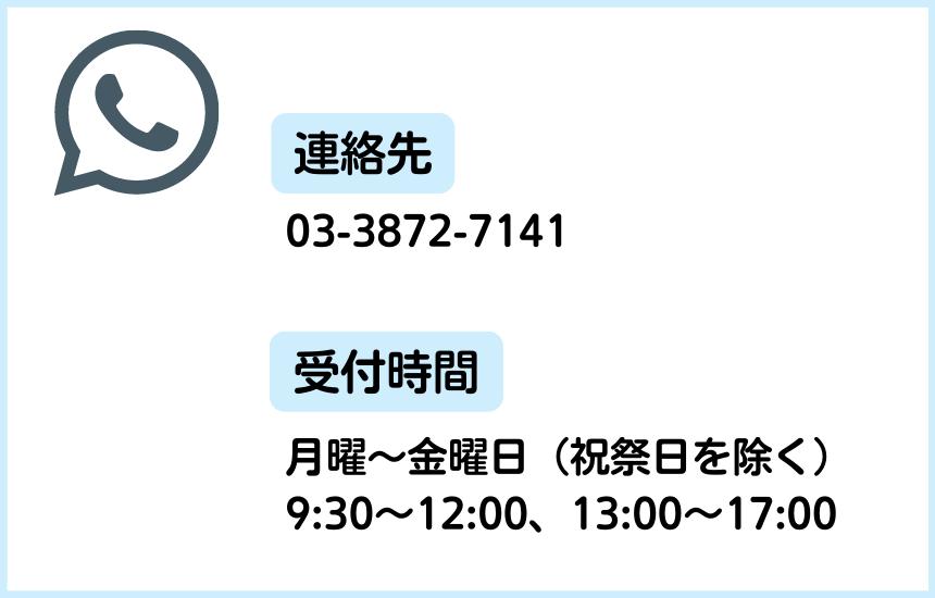 かどまるproの連絡先と受付時間